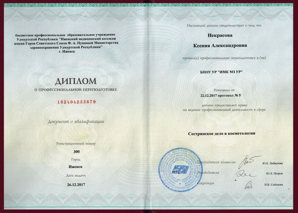 diplom-kosmo-nekrasova-ru-2.jpg